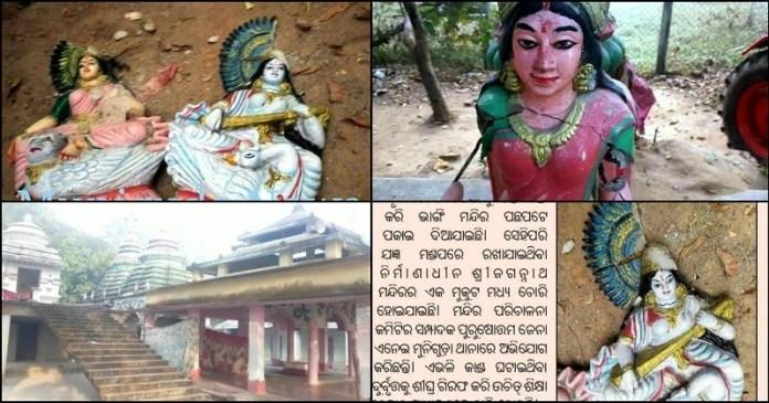रामेश्वर महादेव मंदिर