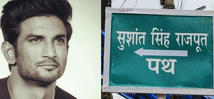 सुशांत सिंह राजपूत सड़क