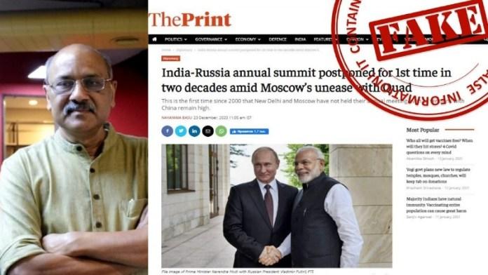 रूस, विदेश, द प्रिंट