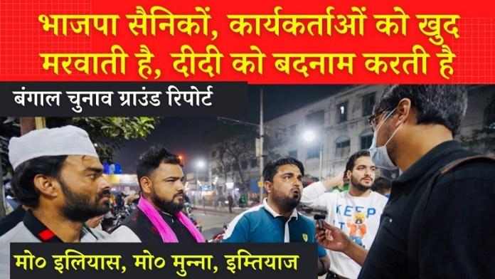 बंगाल चुनाव ग्राउंड रिपोर्ट