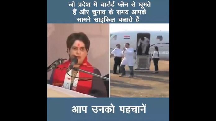 प्रियंका गाँधी, राहुल गाँधी, प्लेन, साइकिल
