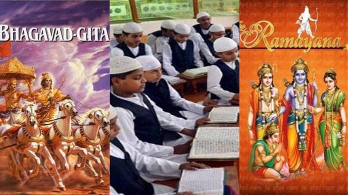 रामायण, गीता, मदरसा