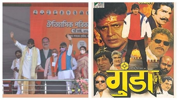 मिथुन चक्रवर्ती BJP