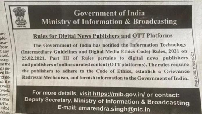 ओटीटी प्लेटफॉर्मों, सोशल मीडिया प्लेटफॉर्मों और समाचार पोर्टलों के लिए सरकार ने नए नियम अधिसूचित किए (फोटा: ट्विटर)
