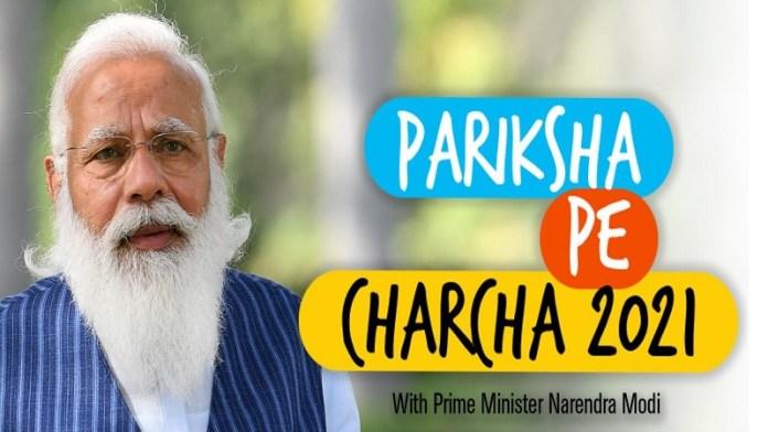 प्रधानमंत्री नरेंद्र मोदी और परीक्षा पे चर्चा कार्यक्रम