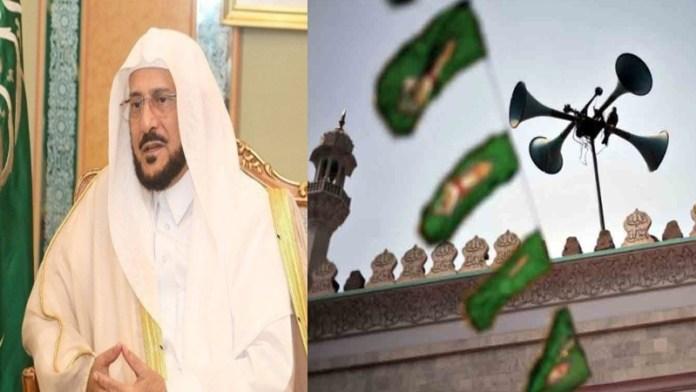 सऊदी मस्जिद लाउडस्पीकर