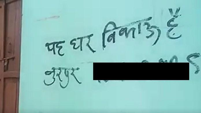 अलीगढ़: नूरपुर में बारात का विवाद 'मकान बिकाऊ है' तक पहुँचा, डिटेल