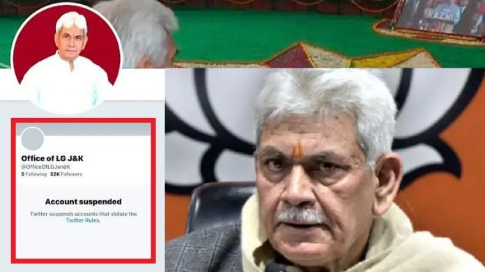 जम्मू-कश्मीर उपराज्यपाल ट्विटर एकाउंट सस्पेंड