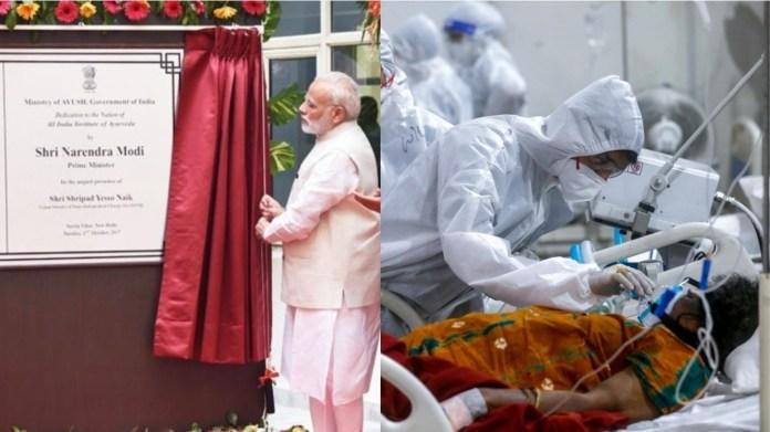 ऑल इंडिया इंस्टिट्यूट ऑफ आयुर्वेद मे कोविड मरीजों का इलाज