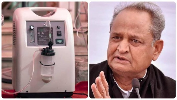 राजस्थान सरकार ऑक्सीजन कंसन्ट्रेटर