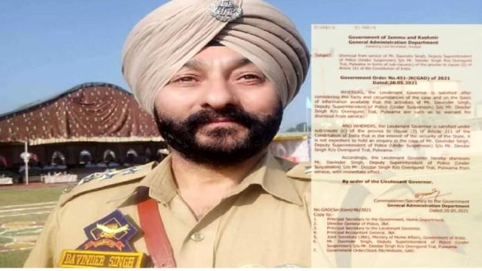निलंबित पुलिस अधिकारी दविंदर सिंह