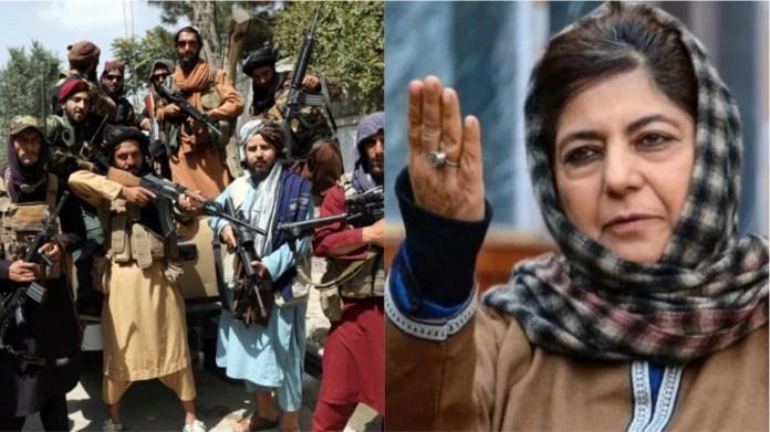 तालिबान, महबूबा मुफ्ती