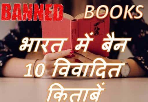 banned-books-india-list
