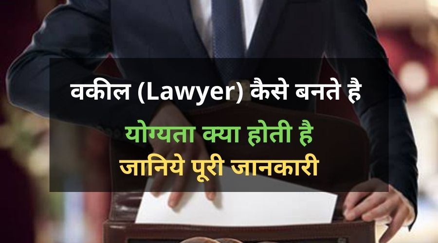 how to become lawyer in hindi