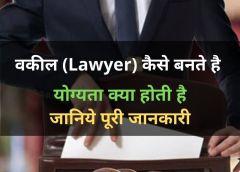 वकील (Lawyer) कैसे बनते है, योग्यता क्या होती है? जानिए पूरी जानकारी