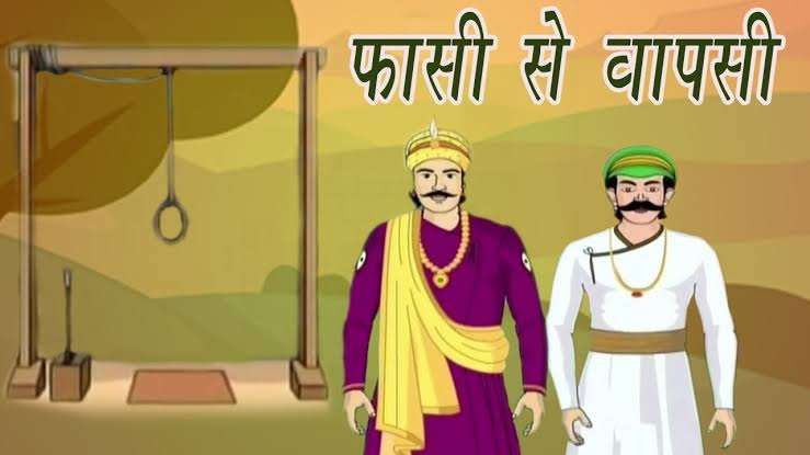 Fansi Se Wapsi - Akbar Birbal Story in Hindi
