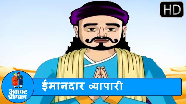 Imandar Vyapari