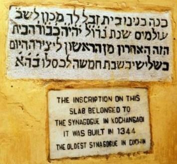 कोचीन में पाया गया यहूदी आराधनालय का एक शिलालेख। यह यहाँ पर सैकड़ों वर्ष से पड़ा हुआ है।
