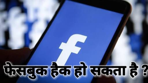 facebook hack trick in hindi