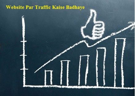 Website Par Traffic Kaise Badhaye