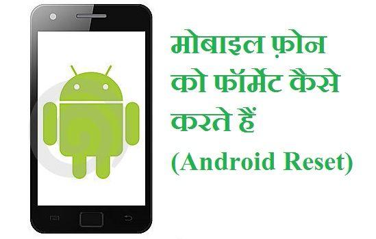 मोबाइल फ़ोन को फॉर्मेट कैसे करते हैं (Android Reset) Mobile ko Format Kaise Kare