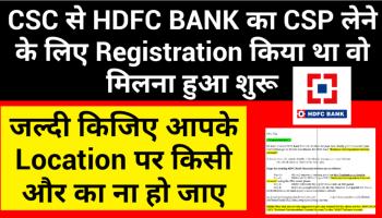 28,577 CSC VLE को HDFC Bank का Banking Correspondents