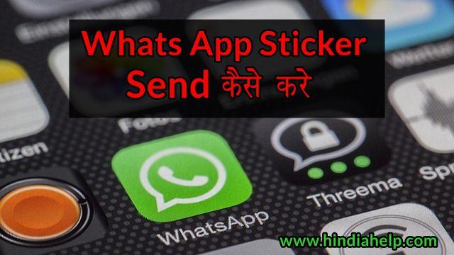 Whats App Sticker Kaise Bheje / How To Send Whatsapp Sticker