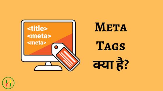 SEO Meta Tags क्या है और इसके कैसे Use करें?