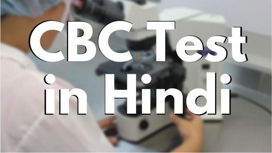 CBC Test in Hindi