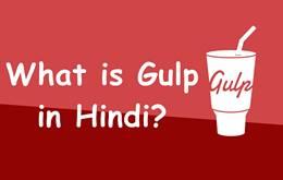 Photo of Gulp क्या है और इसे इस्तेमाल क्यों करें?