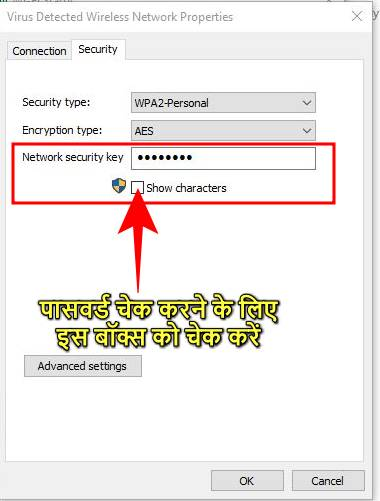 check connected wifi password in window 10 | WiFi Password Check