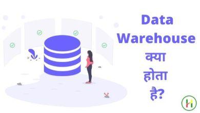 Photo of Data Warehouse क्या होता है और इसके फायदे