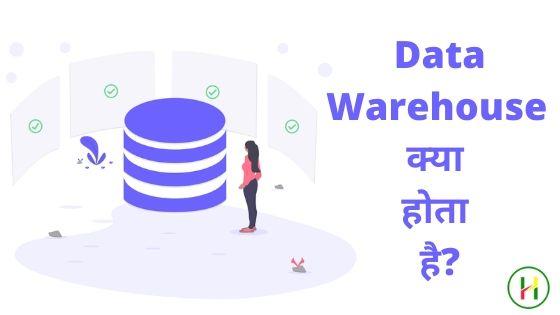 Data Warehouse क्या होता है और इसके फायदे