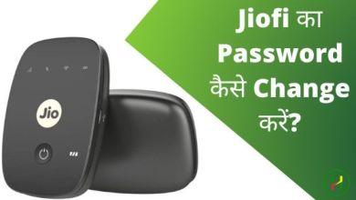 Photo of Jiofi का Password कैसे Change करें?