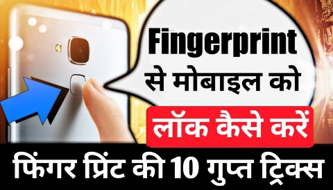 Mobile Fingerprint Sensor Tips and Tricks