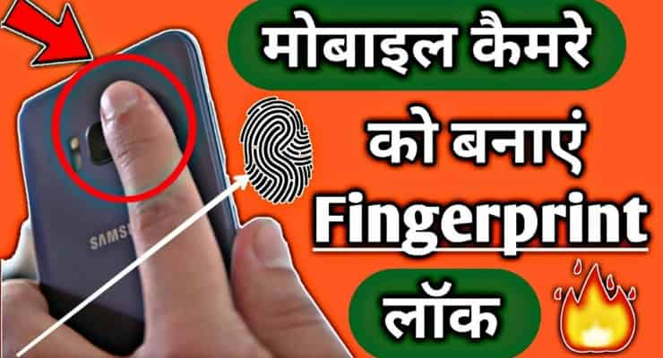 Mobile Camera Ko Fingerprint Lock Kaise Banaye 2019