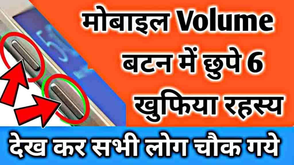 6 Mobile Volume Button Trick