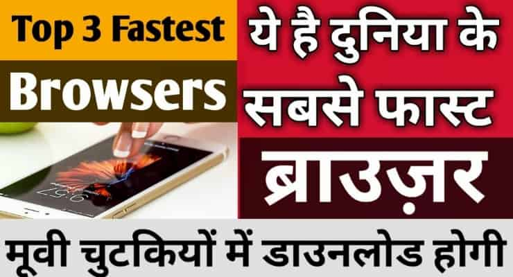 Top 3 Best Browser For Android Phone 2019