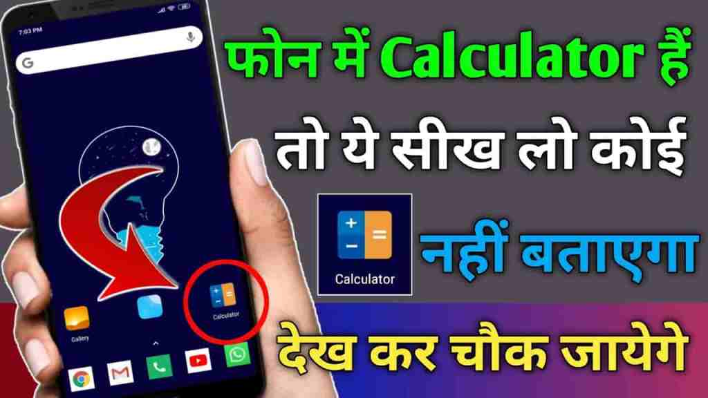 Mobile Calculator Tips and Tricks 2020