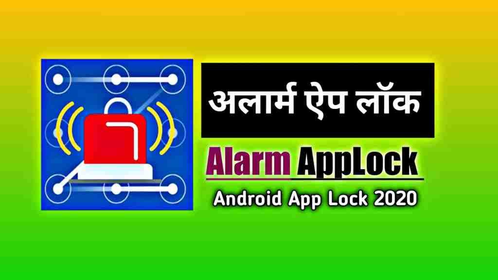 AppLock With Intruder Alarm App Download