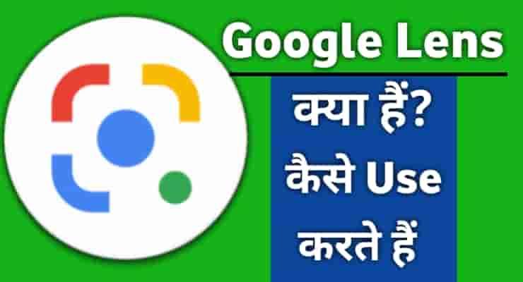Google Lens Kya Hai? Kaise Use Karte Hai