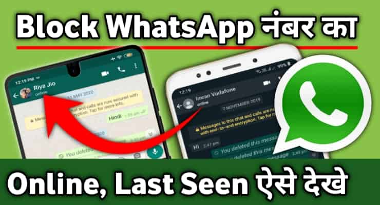 Block WhatsApp Number Ka Online Last Seen Kaise Dekhe