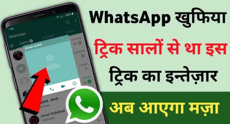 HackWa - WhatsApp Last Seen Download