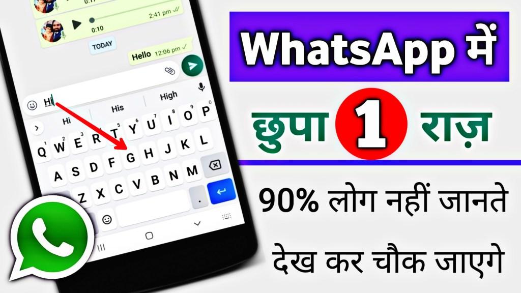 WhatsApp में छुपा 1 राज़ 90 लोग नहीं जानते देख कर चौक जाएगे New WhatsApp Hidden Tricks Features 2020