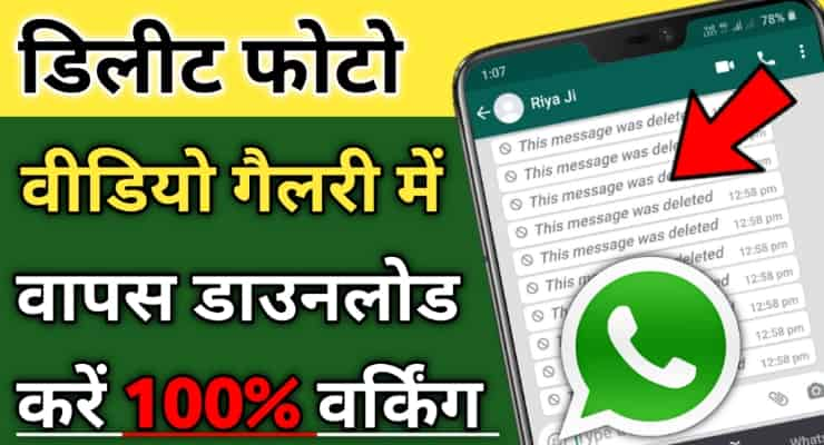 WhatsApp Ke Delete Photo, Video, Message Wapas Laye