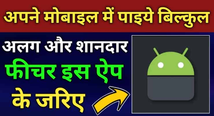 TouchBar for Android Application Download Free