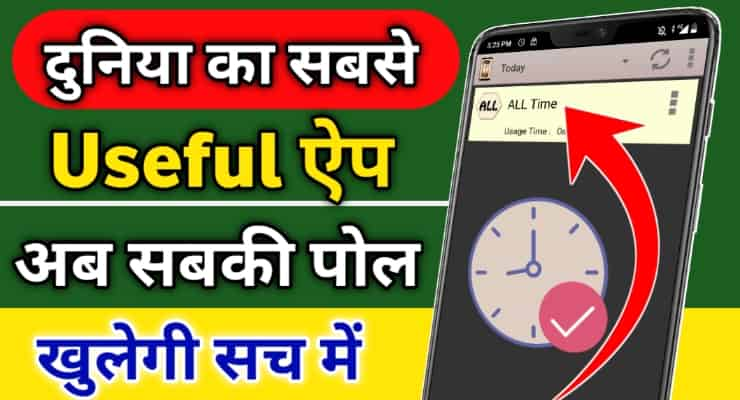 Phone Usage Time App For Android