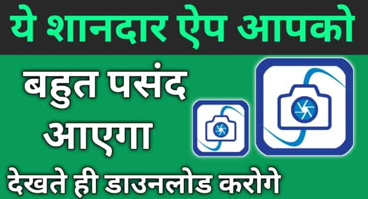 Voice Selfie App Kaise Use Kare