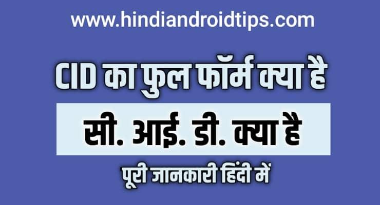 Cid ka full form in hindi