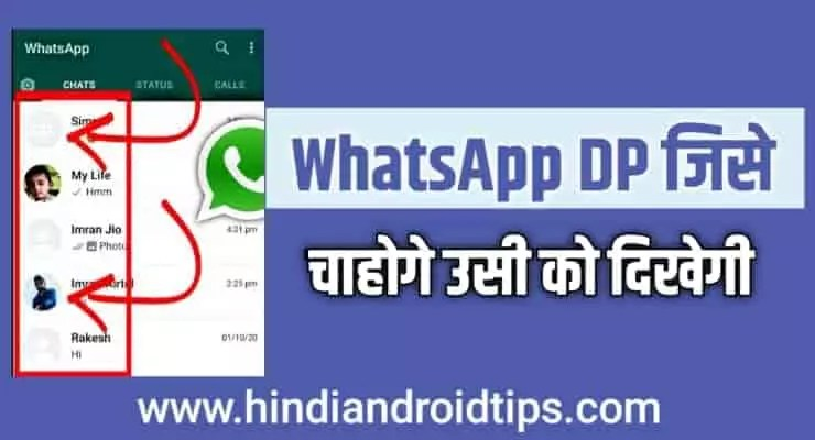How to Hide whatsapp Profile Picture For Specific Contacts in hindi